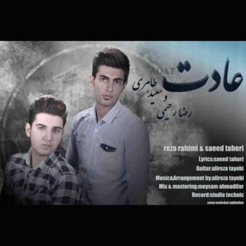 آهنگ جدید عادت از رضا رحیمی و سعید طاهری