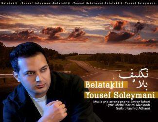 آهنگ جدید یوسف سلیمانی به نام بلاتکلیف