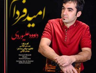 آهنگ جدید داوود علی وردی به نام به امید فردام