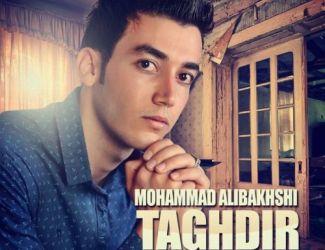 آهنگ جدید محمد علی بخشی به نام تقدیر
