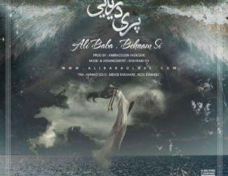 آهنگ جدید علی بابا و بهنام Si به نام پری دریایی