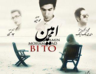 آهنگ جدید محمد امین به نام بی تو