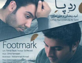آهنگ جدید امید رمضانی به نام علی سری به نام ردپا