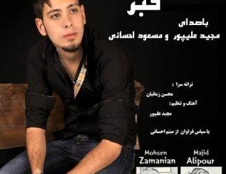 آهنگ جدید مسعود احسانی و مجید علیپور به نام سنگ قبر