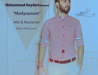 آهنگ جدید محمد حیدری (رامسز) به نام مدیونم