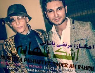 دانلود آهنگ جدید علی رحیمی و مرتضی پاشایی به نام اشک تنهایی