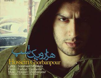 http://mytehranmusic.com/wp-content/themes/Tehranmusic-V2/js/timthumb.php?src=http://dl.mytehranmusic.com/1393/Pouya/Bahman/07/01/Hossein%20Ghorbanpour%20-%20Hezaro%20Yekshab.jpg&q=80&w=325&h=250