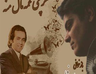 دانلود آهنگ جدید احمد فیلی به نام هرچی غمه مال منه