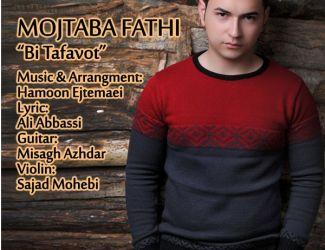 دانلود آهنگ جدید مجتبی فتحی به نام بی تفاوت