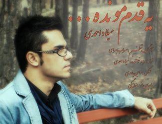 آهنگ جدید میلاد احمدی به نام قدم مونده