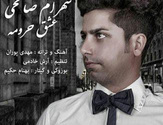 آهنگ جدید شهرام صالحی به نام عشق حرومه