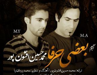 آلبوم جدید محمد حسین افشون پور به نام بعضی حرفا