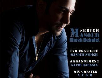 آهنگ جدید مسعود صدیق به نام خوش به حالت