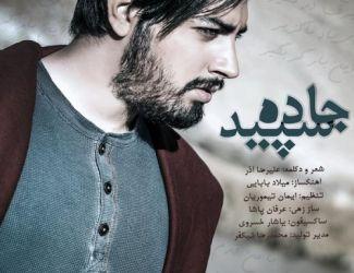 دانلود آهنگ جدید میلاد بابایی به نام جاده سپید