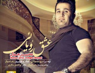 دانلود آهنگ جدید محسن جمال به نام عشق رویائی