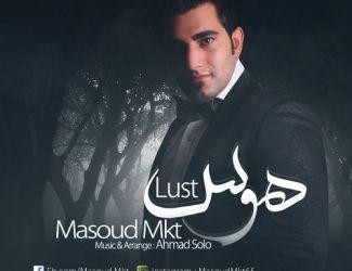 دانلود آهنگ جدید مسعود ام کی تی به نام هوس