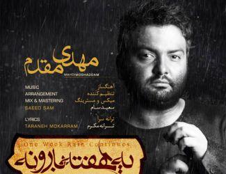 Mehdi Moghaddam – Ye Hafte Barooneh