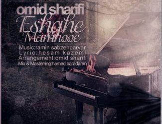 Omid Sharifi – Eshghe Mamnooe