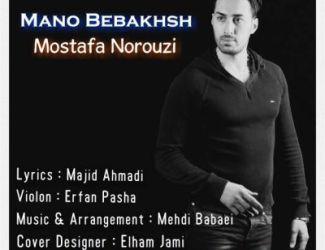 Mostafa Norouzi – Mano Bebakhsh
