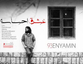 Benyamin Bahadori – Eshgh Ehsas