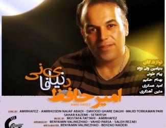 AmirHafez – Donyaye Fani