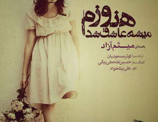 Meysam Azad – Hanuz