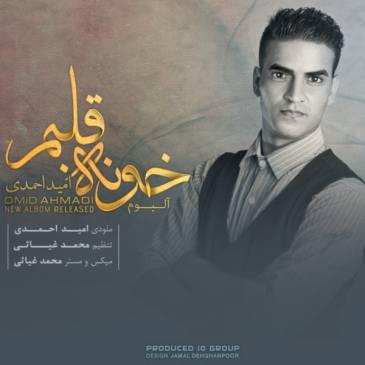 Omid Ahmadi – Khone Ghalbam