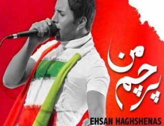 Ehsan Haghshenas – Parchame Man
