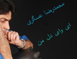 Mohammadreza Asgari – Ey Vay Dele Man