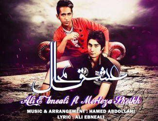 Ali Ebneali & Morteza Sheikh – Eshghe Mahal