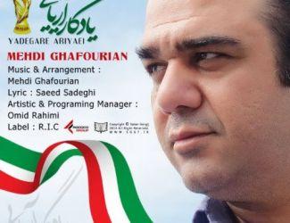 Mehdi Ghafourian – Yadegare Aryai