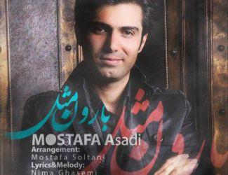Mostafa Asadi – Mesle Barooni