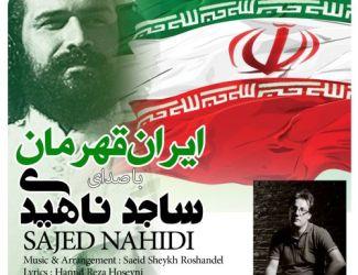 Sajed Nahidi – Ghahremane Iran