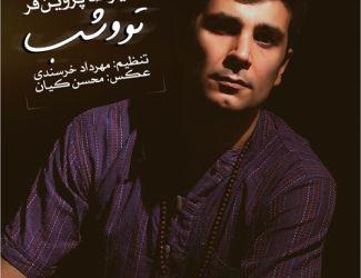 Alireza Parvinfar – To O Shab
