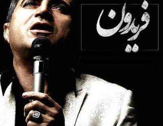 Fereydoun Aseraei – Eshgh Yani (Album Teaser