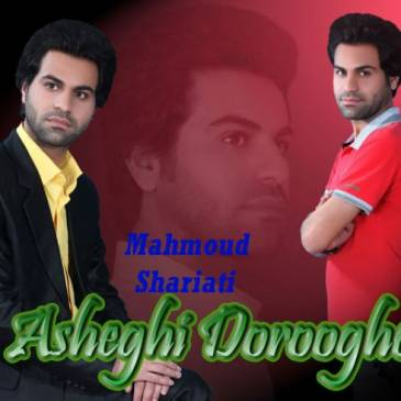 Mahmoud Shariati – Asheghi Dorooghe2