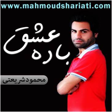 Mahmoud Shariati – Joone Mani To