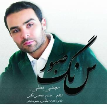 Mojtaba Nakhli – Sange Saboor