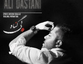 Ali Dastani – Bigonah