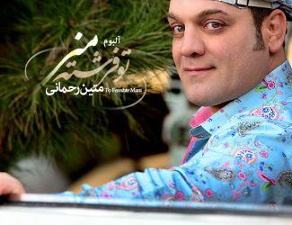 Matin Rahmani – To Fereshteye Mani