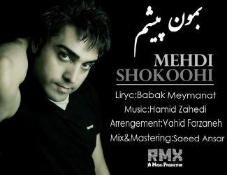 Mehdi Shokoohi – Bemoon Pisham
