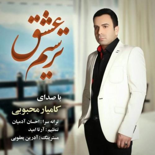 Kamyar Mahboubi – Tarsime Eshgh