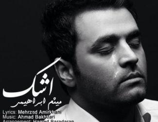 Meysam Ebrahimi – Ashk