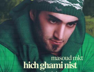 Masoud Mkt – Hich Ghami Nist