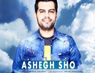 Shahab Ramezan – Ashegh Sho