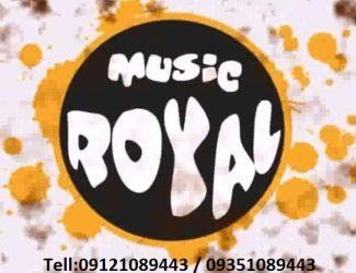 دانلود موزیک ویدیو جدید محسن رزاقی به نام رویال موزیک