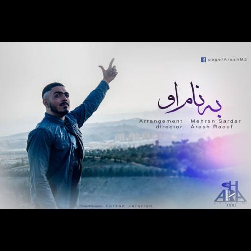 Arash M2 – Be Name Ou