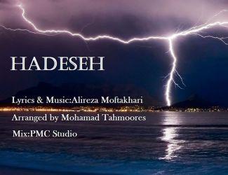 Ali Esmailzadeh & Hosein Keshavarz – Hadeseh