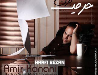Amir Kanani – Harfi Bezan