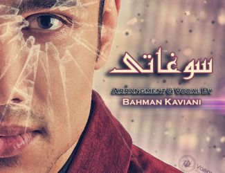 Bahman Kaviani – Soghati